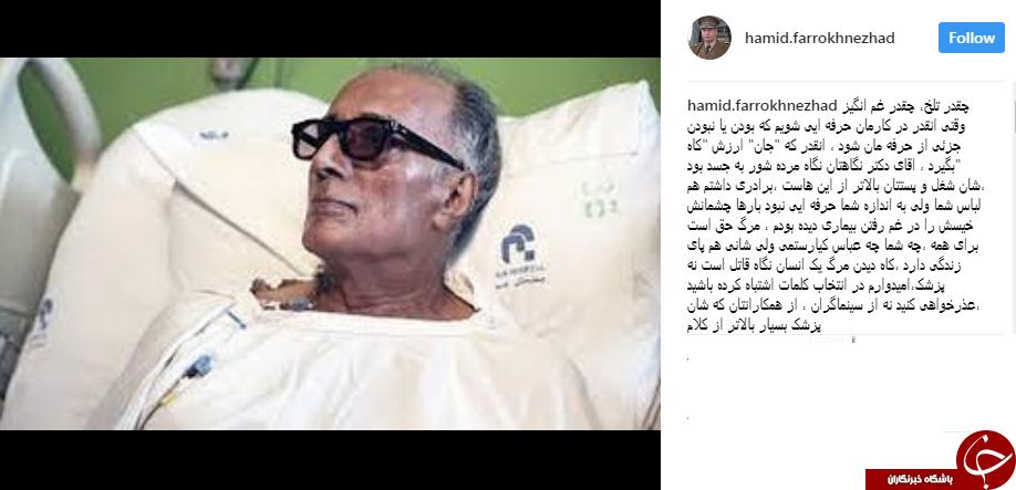 پاسخ کوبنده حمید فرخنژاد به اظهارنظر رئیس نظام پزشکی + عکس