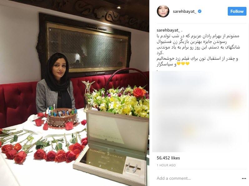 ساره بیات از رادان تشکر کرد + عکس