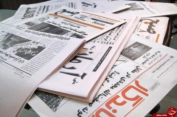 باشگاه خبرنگاران -صفحه نخست روزنامههای امروز استان بوشهر