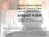 باشگاه خبرنگاران -«سکوت سماع و شبنم» در باغ موزه هنر ایرانی