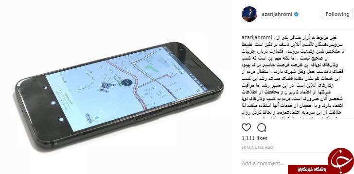 واکنش وزیر ارتباطات به آزار مسافر یکی از سرویسدهندگان تاکسی آنلاین + عکس