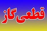 باشگاه خبرنگاران -گاز شهر لردگان قطع میشود