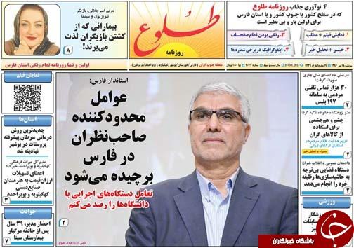 صفحه نخست روزنامههای استان فارس سه شنبه ۱۸ مهرماه