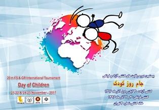 باشگاه خبرنگاران -تهران میزبان معتبرترین تورنمنت های uww در رده ی سنی نونهالان