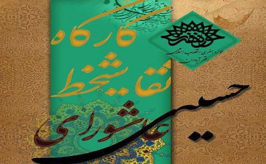 باشگاه خبرنگاران -برگزاری کارگاه نقاشی خط «عاشورای حسینی» در آبادان