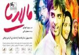 باشگاه خبرنگاران -«مالاريا» بهترين فيلم پرويز شهبازی است