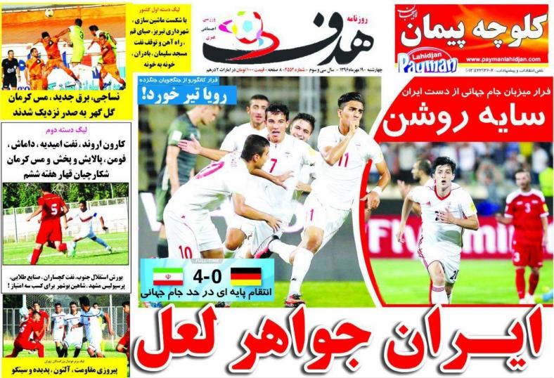 روزنامههای ورزشی نوزدهم مهرماه