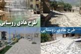 باشگاه خبرنگاران -اجرای طرح هادی در روستاهای سیستان و بلوچستان