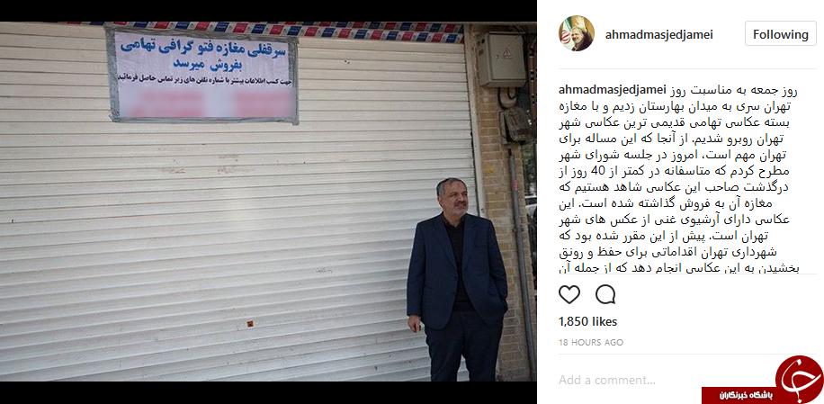 از قدیمیترین عکاسی تهران چه خبر ؟ + عکس // دریچه ارسال شد به اشتباه