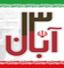 باشگاه خبرنگاران -راهپیمایی حماسی یوم الله ۱۳ آبان برگزار میشود