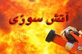 باشگاه خبرنگاران -آتش سوزی در مغازه خواروبار فروشی