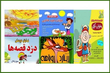 ۵ نمایش کودک در مراکز فرهنگی هنری به اجرا در میآیند