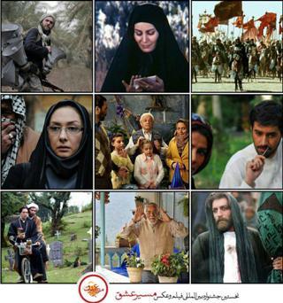باشگاه خبرنگاران -رقابت 18 فیلم سینمایی در جشنواره بینالمللی «مسیر عشق»