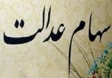 باشگاه خبرنگاران -ثبتنام 621 هزار نفر از استان یزد در طرح سهام عدالت
