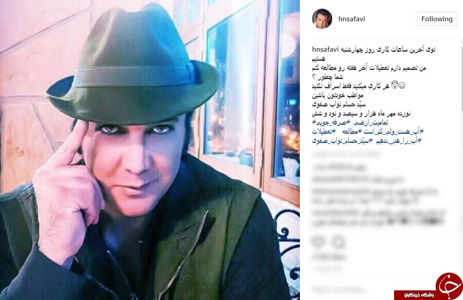 حسام نواب صفوی با ظاهری جدید و متفاوت!