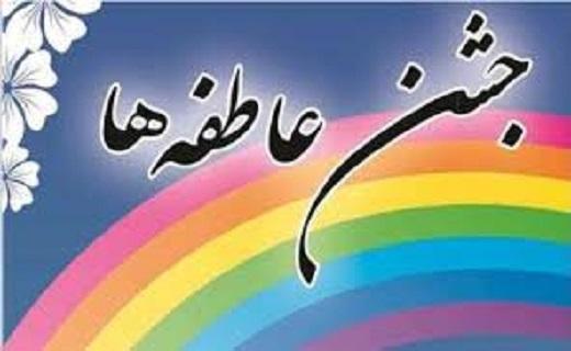 باشگاه خبرنگاران -برگزاری  جشن بزرگ عاطفه ها