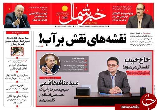 صفحه نخست روزنامههای استان پنج شنبه ۲۰ مهر