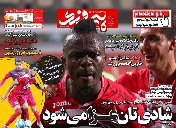 نیم صفحه نخست روزنامههای ورزشی دوم مهر