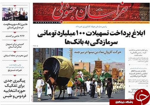 صفحه نخست روزنامه های خراسان جنوبی دوم مهر ماه
