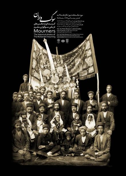 باشگاه خبرنگاران -گزیدهای از عکسهای تاریخی محرمی به نمایش در میآید
