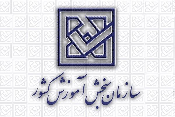 باشگاه خبرنگاران -استقرار بازرسان در سازمان سنجش آموزش کشور
