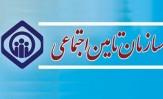 باشگاه خبرنگاران -جزئیات استخدام در اداره کل تامین اجتماعی غرب تهران بزرگ اعلام شد