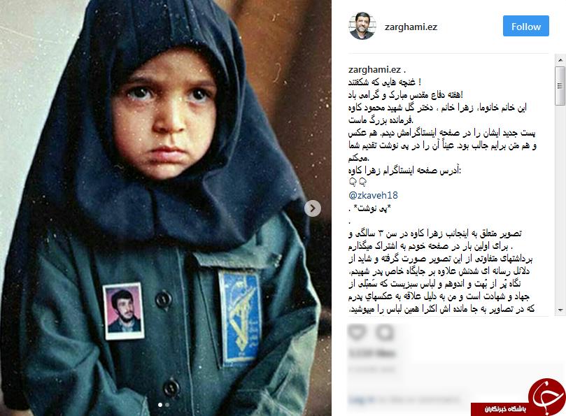 تصویری که ضرغامی از دختر شهید کاوه منتشر کرد