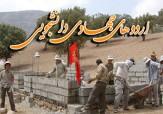 باشگاه خبرنگاران -اجرای اردوهای جهادی در فسا