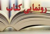 باشگاه خبرنگاران -رونمایی از ۳ کتاب در کازرون