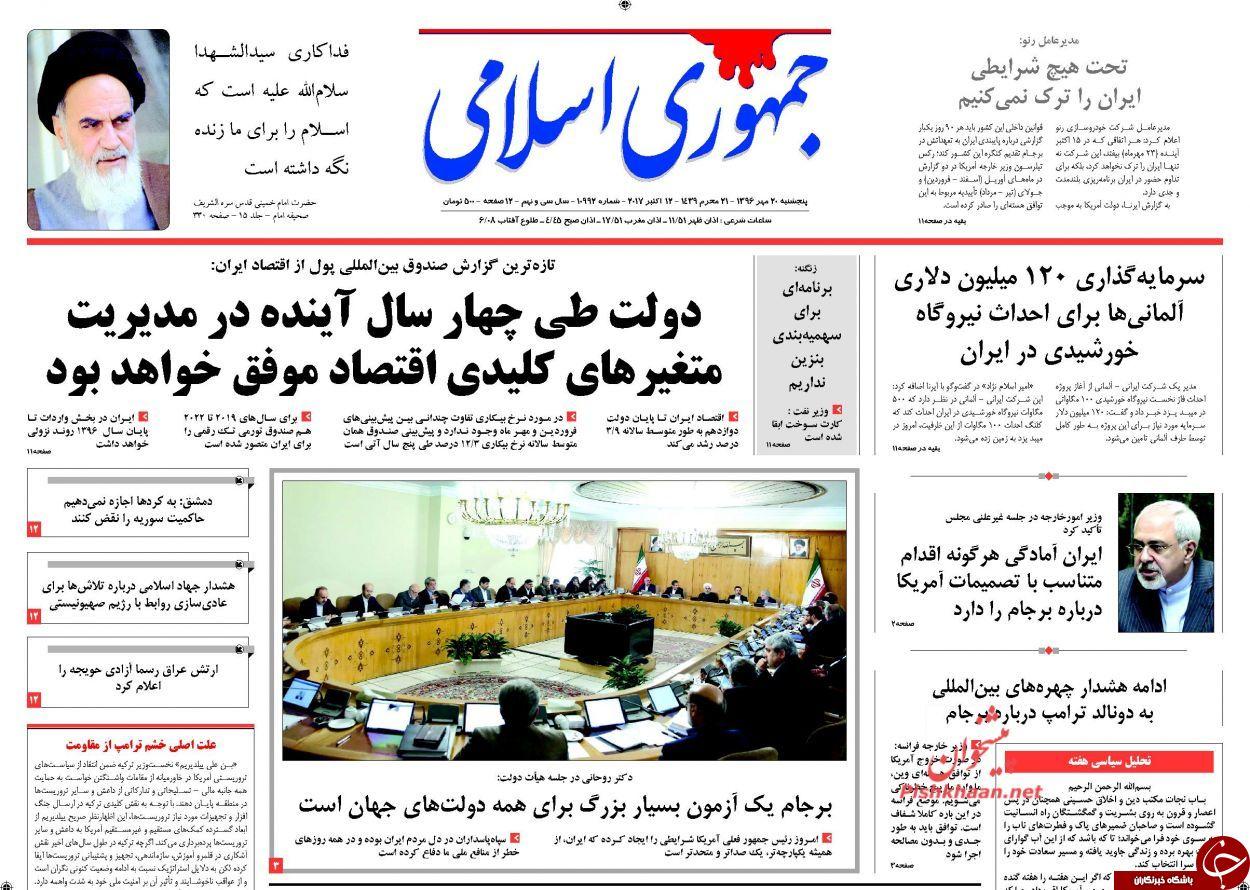 صفحه نخست روزنامههای 20 مهر؛