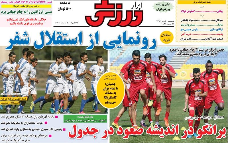 روزنامههای ورزشی بیستم مهرماه