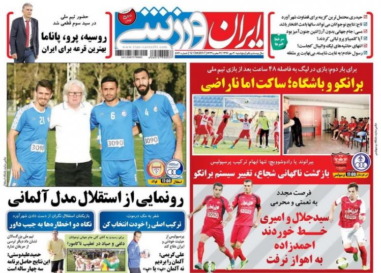 ایران ورزشی - ۲۰ مهر