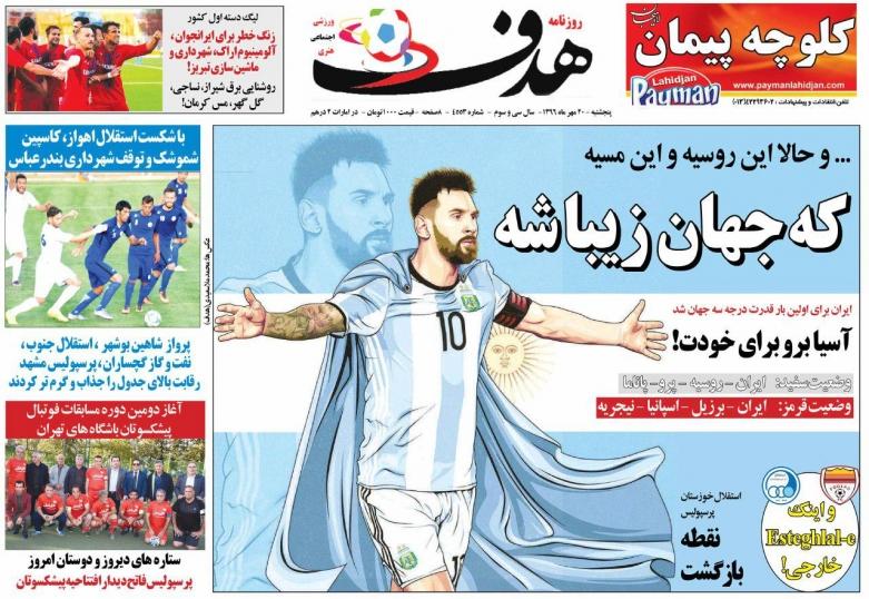 روزنامه هدف - ۲۰ مهر