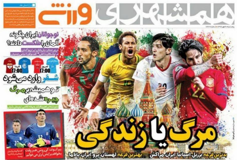 همشهری ورزشی - ۲۰ مهر