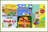 باشگاه خبرنگاران -پنج نمایش کودک در مراکز فرهنگی هنری به اجرا در میآیند