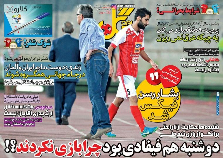 روزنامه گل - ۲۰ مهر