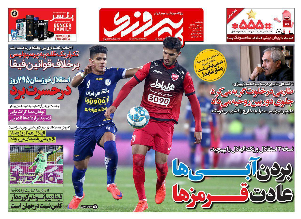 روزنامه پیروزی - ۲۰ مهر