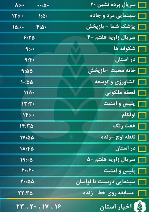 جدول پخش برنامههای سیمای مرکز گلستان پنجشنبه بیستم مهر ماه