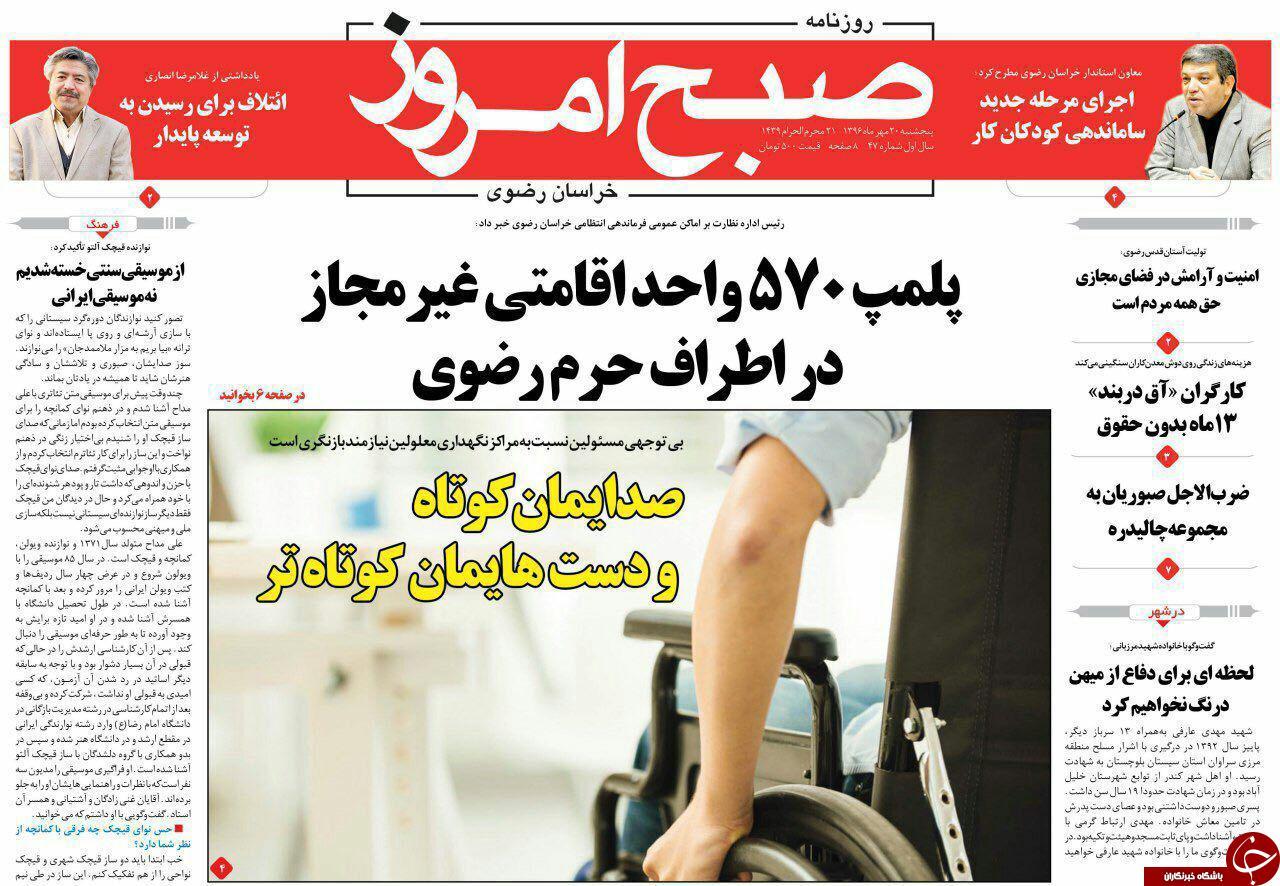 صفحه نخست روزنامههای خراسان رضوی پنجشنبه ۲۰ مهر