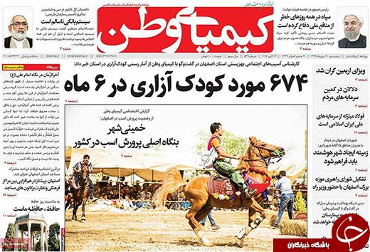 صفحه نخست روزنامه های استان اصفهان  پنجشنبه 20 مهرماه