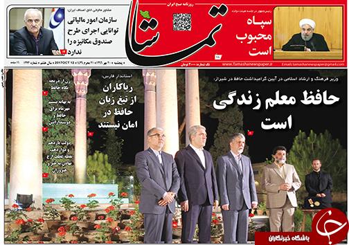 صفحه نخست روزنامههای استان فارس پنج شنبه ۲۰ مهرماه