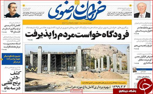 نیم صفحه نخست روزنامه های استانی