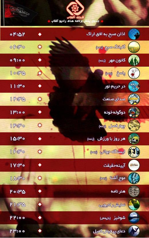 برنامههای صدای شبکه آفتاب در بیستمین روز مهر 96