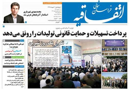 صفحه نخست روزنامه های خراسان شمالی بیستم مهر ماه