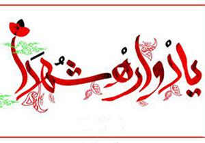 یادواره شهید محسن حُججی و شهدای مدافع حرم برگزار میشود