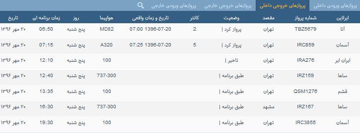 پروازهای پنج شنبه ۲۰ مهر ماه از فرودگاه بین المللی ارومیه