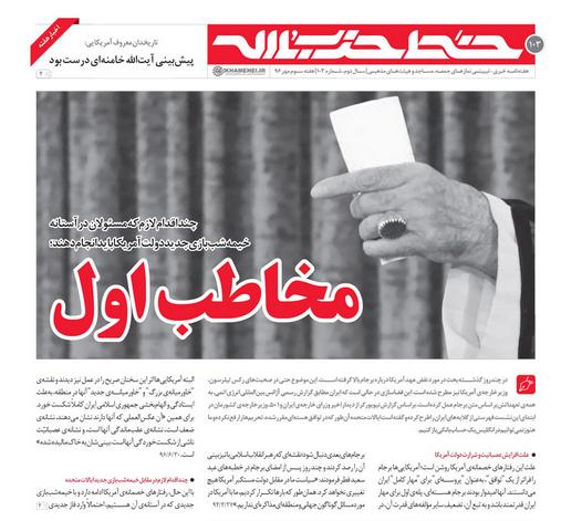 شماره 103 خط حزبالله منتشر شد/ مخاطب اول