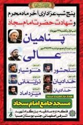 باشگاه خبرنگاران - مراسم پنج شب آخرماه محرم وشهادت حضرت امام سجاد(ع)برگزار می شود