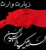 باشگاه خبرنگاران - زیارت وارث+ صوت