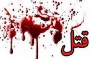 قتل پیرزن ۷۰ ساله در ساوه به دست سارقان